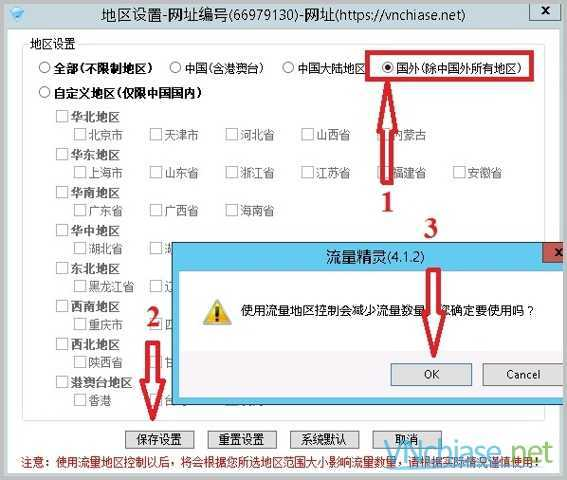 vnchiase.net_jingling-la-gi-tai-jingling-set-20-popup(13)